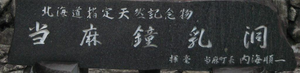 当麻鍾乳洞の碑