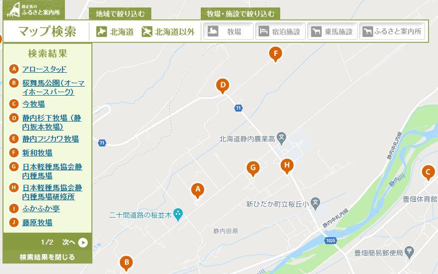 競走馬のふるさと案内所検索マップ