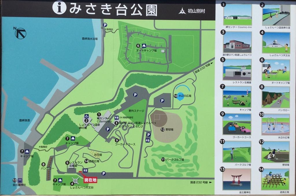 みさき台公園マップ