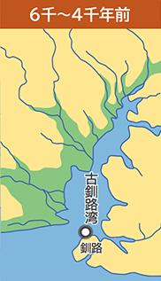 釧路湿原5千年前