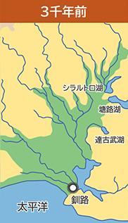釧路湿原3千年前